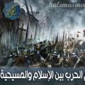 الحرب بين الإسلام و النصرانية