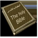 كتب نصرانية