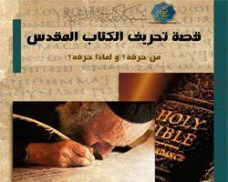 قصة تحريف الكتاب المقدس