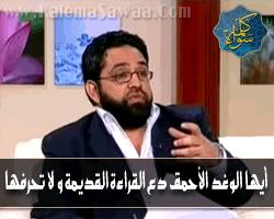 أيها الوغد الأحمق دع القراءة القديمة و لا تحرفها - حسام أبو البخاري