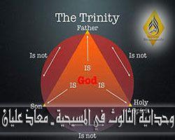 وحدانية الثالوث في المسيحية - معاذ عليان