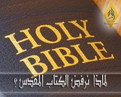 لماذا نرفض الكتاب المقدس ؟ .ما يجب ان يعرفه كل مسيحي - معاذ عليان