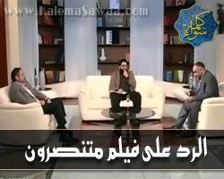 الرد على فيلم متنصرون - فاضل سليمان و حسام أبو البخاري