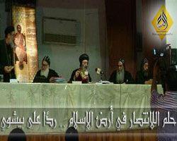 حلم الإنتصار في أرض الإسلام .. ردا على الأنبا بيشوي -  التاعب
