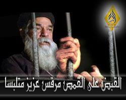 القبض على القمص مرقس عزيز متلبسا - معاذ عليان