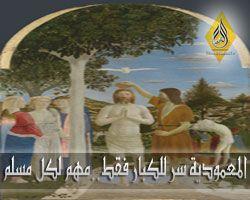 المعمودية سر للكبار فقط .. حلقة مهمة لكل مسلم - محمد حمدي