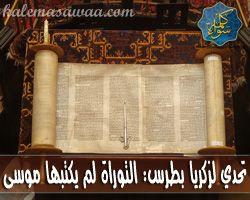 موسى لم يكتب التوراة ؟!- معاذ عليان