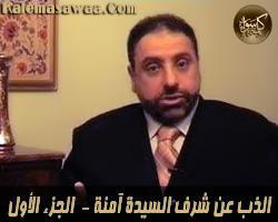 الذب عن شرف السيدة آمنة - جزء 1 - فاضل سليمان