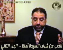 الذب عن شرف السيدة آمنة - جزء 2 - فاضل سليمان
