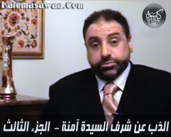 الذب عن شرف السيدة آمنة - جزء 3 - فاضل سليمان
