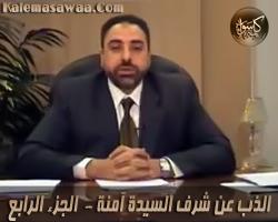 الذب عن شرف السيدة آمنة - جزء 4 - فاضل سليمان