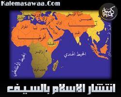 انتشار الإسلام بالسيف - فاضل سليمان