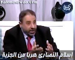 إسلام النصارى هرباً من الجزية - فاضل سليمان