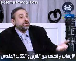 شبهة الإرهاب و العنف بين القرآن الكريم و الكتاب المقدس - فاضل سليمان