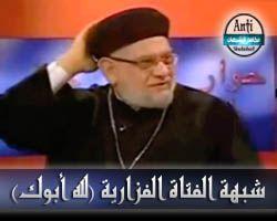 رد شبهة الفتاة الفزارية ( لله أبوك ) - مكافح الشبهات
