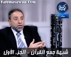 شبهة جمع القرآن - جزء 1 - فاضل سليمان