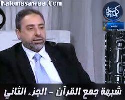 شبهة جمع القرآن - جزء 2 - فاضل سليمان