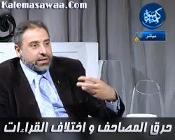 حرق المصاحف و اختلاف القراءات - فاضل سليمان
