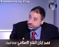 مصر إبان الفتح الإسلامي - فاضل سليمان