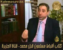 حلقة قناة الجزيرة عن كتاب أقباط مسلمون قبل محمد - فاضل سليمان