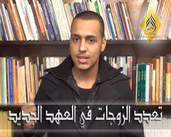 تعدد الزوجات في العهد الجديد - محمود داود
