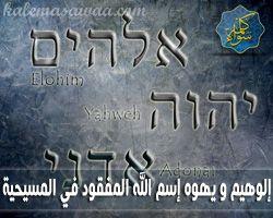 إلوهيم ويهوه اسم الله المفقود في المسيحية - محمود داود