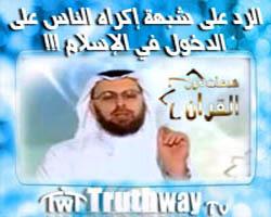الرد على شبهة إكراه الناس للدخول في الإٍسلام - منقذ السقار
