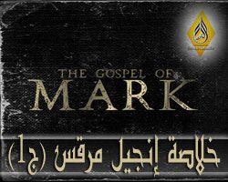 خلاصة إنجيل مرقس - الجزء الأول - التاعب