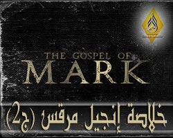 خلاصة إنجيل مرقس - الجزء الثاني - التاعب