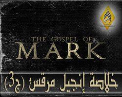 خلاصة إنجيل مرقس - الجزء الثالث - التاعب