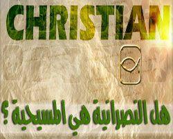 خواطر حول النصرانية - هل النصرانية هي المسيحية ؟