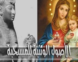 الأصول الوثنية للمسيحية
