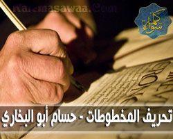 تحريف المخطوطات - حسام أبو البخاري