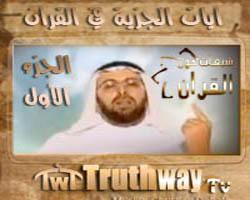 آية الجزية في القرآن ـ الجزء الأول - منقذ السقار