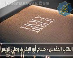 الكتاب المقدس - حسام أبو البخاري و علي الريس