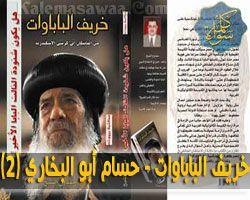 خريف الباباوات - حسام أبو البخاري و ممدوح الشيخ (2)