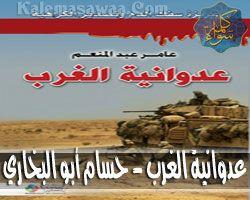 عدوانية الغرب - حسام أبو البخاري و عامر عبد المنعم