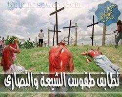 تطابق طقوس الشيعة و المسيحيين - حسام أبو البخاري
