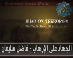 الجهاد على الإرهاب - حقيقية الجهاد في الإسلام - فاضل سليمان