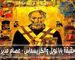 حقيقة بابا نويل و الكريسماس - عصام مدير