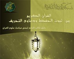 القرآن الكريم بين ثبوت الحفظ ودعاوى التحريف