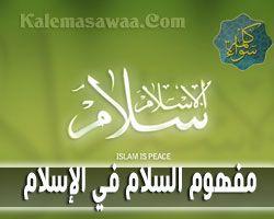 مفهوم السلام في الإسلام - د/ سعود الشريم