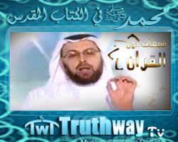 ذكر النبي صلى الله عليه وسلم في كتب أهل الكتاب - منقذ السقار