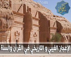 الإعجاز الغيبي و التاريخي في القرآن والسنة - كتاب إلكتروني