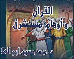 القرآن و أوهام مستشرق - د/ محمد حسين أبو العلا