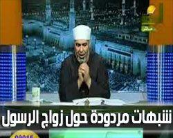 شبهات مردودة حول زواج النبي - د/ محمد داود