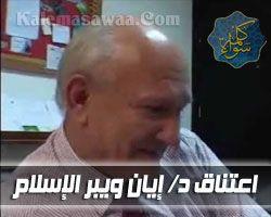 اعتناق دكتور الاقتصاد إيان ويبر الإسلام في بيروت