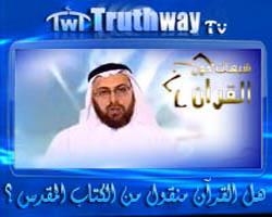 هل القرآن الكريم منقول من الكتاب المقدس ؟- منقذ السقار
