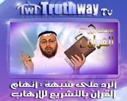 شبهة اتهام القرآن بالتشريع للإرهاب - منقذ السقار