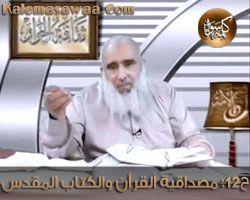 ثقافة الحوار - الحلقة الثانية عشر - مصداقية القرآن و الكتاب المقدس
